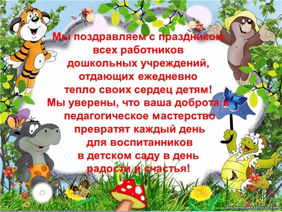 Поздравление сотрудников детского сада детьми